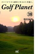 ゴルフプラネット 第38巻 ゴルフコースを口説くためのストーリー