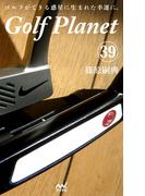 ゴルフプラネット 第39巻 14本のクラブを読んで使いこなす