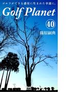 ゴルフプラネット 第40巻 四六時中ゴルフを考えてしまう人のために
