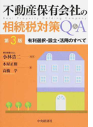不動産保有会社の相続税対策Q&A 有利選択・設立・活用のすべて 第3版