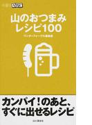 山のおつまみレシピ100 (山登りABC)(山登りABC)