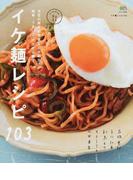 イケ麵レシピ103 (エイムック ei cooking)(エイムック)