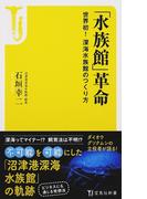 「水族館」革命 世界初!深海水族館のつくり方 (宝島社新書)(宝島社新書)