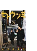 セトウツミ(少年チャンピオン・コミックス) 8巻セット