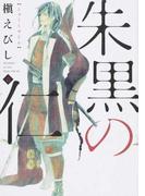 朱黒の仁(Nemuki+コミックス) 3巻セット(Nemuki+コミックス)