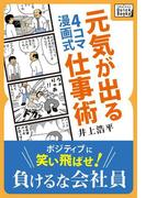 4コマ漫画式 元気が出る仕事術(impress QuickBooks)