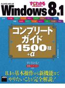 すぐわかるSUPER Windows 8.1 コンプリートガイド 1500技+α(アスキー書籍)