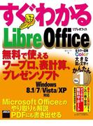 すぐわかる LibreOffice 無料で使えるワープロ、表計算、プレゼンソフト(アスキー書籍)