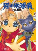 猫の地球儀 焔の章(電撃文庫)
