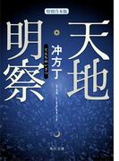 天地明察(特別合本版)(角川文庫)