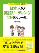 1万人の答案から学ぶ 日本人の英語リーディング 29のルール(中経出版)