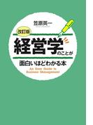 [改訂版]経営学のことが面白いほどわかる本(中経出版)