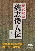 【期間限定価格】現代語訳 魏志倭人伝(新人物文庫)