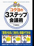 コクヨの3ステップ会議術(中経出版)