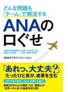 どんな問題も「チーム」で解決する ANAの口ぐせ(中経出版)