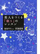 美人をつくる「眠り」のレッスン(中経出版)