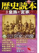 歴史読本2014年8月号電子特別版「皇族と宮家」(歴史読本)