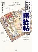 【期間限定価格】東京大学の学術遺産 君拾帖(メディアファクトリー新書)