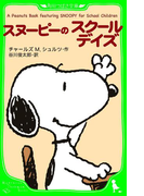 A Peanuts Book featuring SNOOPY for School Children(角川つばさ文庫)