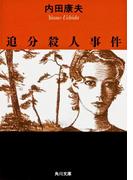 追分殺人事件(角川文庫)