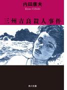 三州吉良殺人事件(角川文庫)