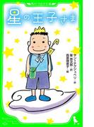 【期間限定価格】星の王子さま (角川つばさ文庫)(角川つばさ文庫)