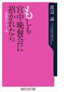 もしも宮中晩餐会に招かれたら 至高のマナー学(角川oneテーマ21)