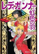 レディ・ガンナーと虹色の羽(スニーカー文庫)(角川スニーカー文庫)