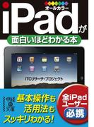 iPadが面白いほどわかる本(中経の文庫)
