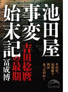 池田屋事変始末記 吉田稔麿の最期(新人物文庫)