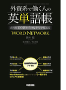 外資系で働く人の英単語帳 たった100語からつながりで覚えるWORD NETWORK(中経出版)