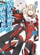 異世界無双の戦術竜騎士1(富士見ファンタジア文庫)