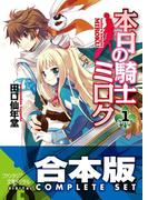 【合本版】本日の騎士ミロク++ 全11巻(富士見ファンタジア文庫)