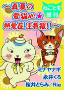 ねことも増刊~真夏の愛猫心★熱愛症注意報!!~(4)