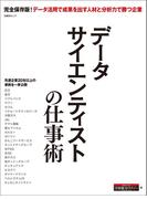 【期間限定価格】データサイエンティストの仕事術(日経BP Next ICT選書)