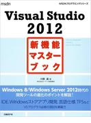 Visual Studio 2012新機能マスターブック