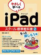 やさしく学べる iPadスクール標準教科書2 もっと楽しもう編