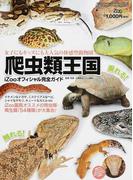 爬虫類王国 iZooオフィシャル完全ガイド 女子にもキッズにも大人気の体感型動物園