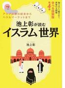 池上彰が読む「イスラム」世界 知らないと恥をかく世界の大問題 学べる図解版第4弾 アラブの春の結末からハラルマーケットまで