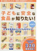 子どもに安全な食品が知りたい! 不安な食品から子どもを守ろう! (EIWA MOOK)(EIWA MOOK)
