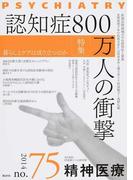 精神医療 no.75(2014) 特集認知症800万人の衝撃▷暮らしとケアは成り立つのか