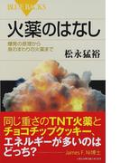 火薬のはなし 爆発の原理から身のまわりの火薬まで (ブルーバックス)(ブルー・バックス)
