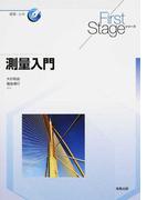 測量入門 (First Stageシリーズ 建築・土木)
