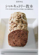 シャルキュトリー教本 フランスの食文化が生んだ肉加工品の調理技法
