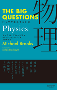 THE BIG QUESTIONS Physics ビッグクエスチョンズ 物理