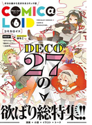 COMIC@LOID 6(COMIC@LOID)