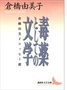 毒薬としての文学 倉橋由美子エッセイ選(講談社文芸文庫)