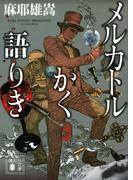 メルカトルかく語りき(講談社文庫)