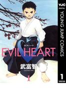 EVIL HEART 1(ヤングジャンプコミックスDIGITAL)