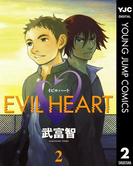 EVIL HEART 2(ヤングジャンプコミックスDIGITAL)